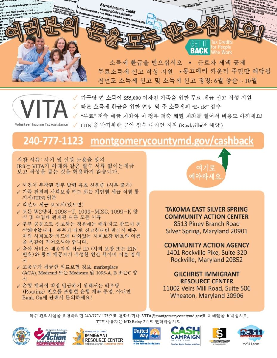 Korean VITA Off Season Flyer 2019