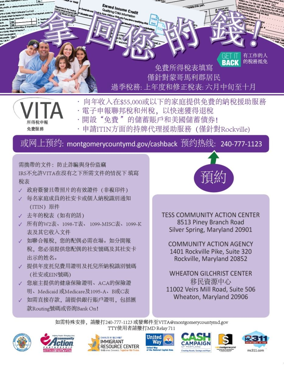 Chinese VITA Off Season Flyer 2019